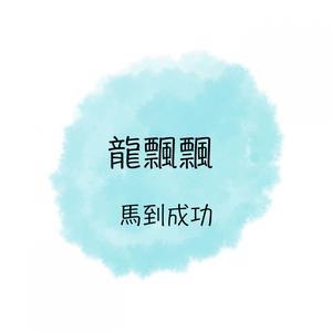 龍飄飄的專輯馬到成功