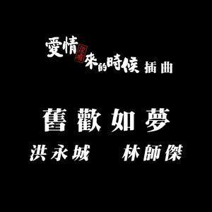 舊歡如夢 (電視劇《愛情沒有來的時候》插曲)