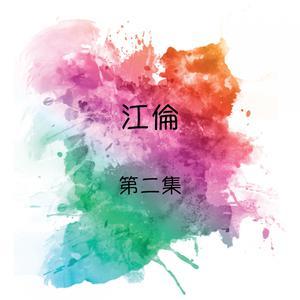 江伦的專輯江倫, 第二集