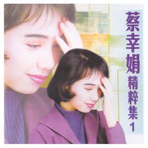 蔡幸娟的專輯蔡幸娟精粹集, Vol. 1