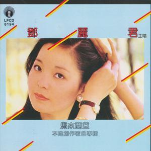 鄧麗君的專輯馬來西亞本地創作歌曲專輯