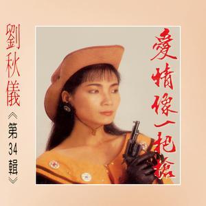 劉秋儀, Vol. 34: 愛情像一把槍