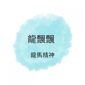 龍飄飄的專輯龍馬精神