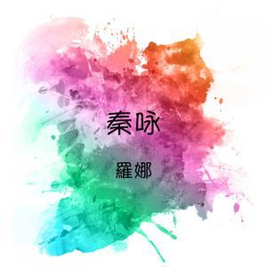 秦詠的專輯秦詠 羅娜
