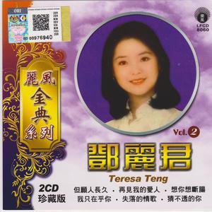 鄧麗君的專輯麗風經典系列鄧麗君Vol.2