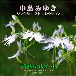 Angel's Music Box的專輯Miyuki Nakajima Single Best Collection