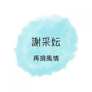 謝采妘的專輯再現風情