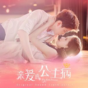 BY2的專輯《親愛的,公主病》 OST part.1