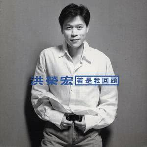 洪榮宏的專輯若是我回頭