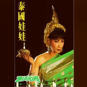 劉秋儀, Vol. 27: 泰國娃娃