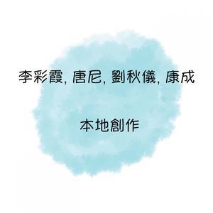 劉秋儀的專輯李彩霞, 唐尼, 劉秋儀, 康成本地創作