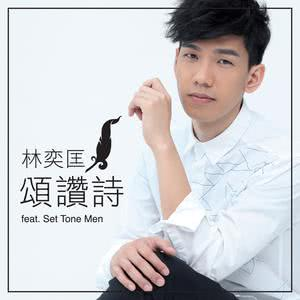 林奕匡的專輯頌讚詩 (feat. Set Tone Men)
