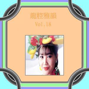龍腔雅韻, Vol. 18