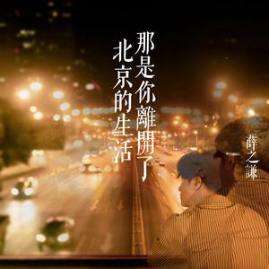薛之謙的專輯那是你離開了北京的生活