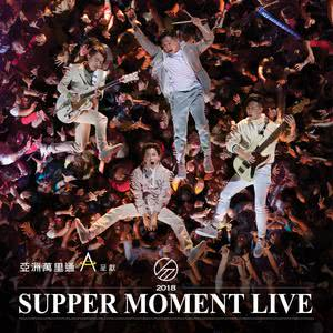 [重溫] 《Supper Moment Live 2018》