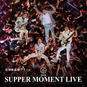 [重溫] 《Supper Moment Live 2018》