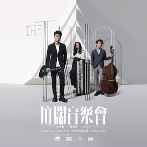 [重溫]《THE TRIO 仨》拉闊音樂會 2018