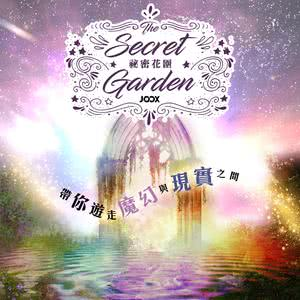 The Secret Garden 祕密花園