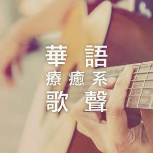 華語療癒系歌聲 2018