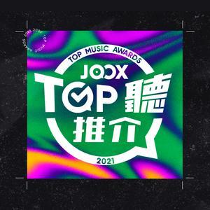 JOOX TOP聽推介 2021年中榜