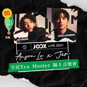 新建歌單 《Anson Lo x Jer 全民Tea Master線上音樂會》預習歌單