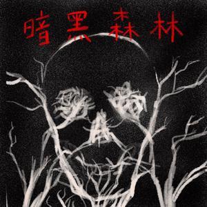 新建歌單 暗黑森林