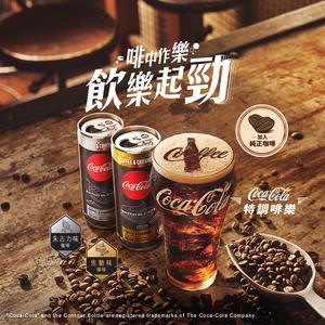 可⼝可樂®特調啡樂推介:聽樂起勁