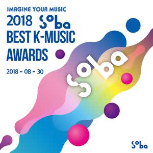 Soribada Best K-Music Awards 得獎歌手作品