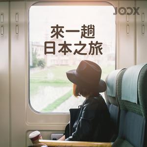 來一趟日本之旅