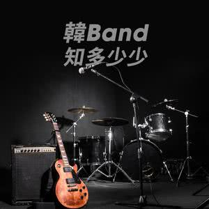 韓Band知多少少