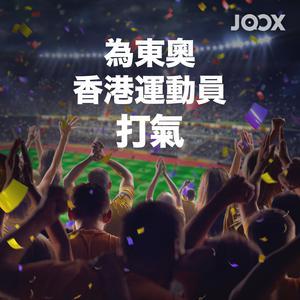 為東奧香港運動員打氣
