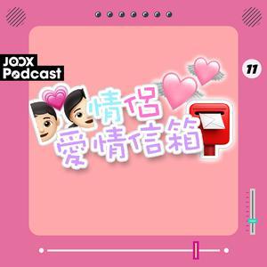 新建歌單 情侶愛情信箱(18+)