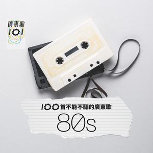 100首不能不聽的廣東歌:80's