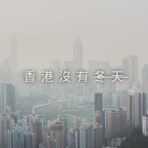香港沒有冬天