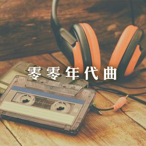 零零年代曲