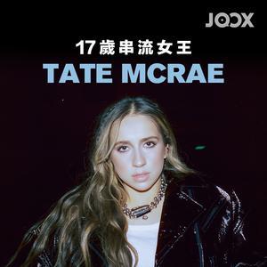 新建歌單 17歲串流女王TATE MCRAE