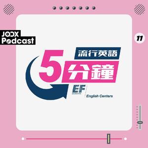 新建歌單 流行英語5分鐘