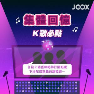 集體回憶 K歌必唱