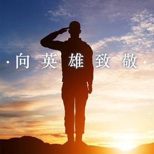 向英雄致敬