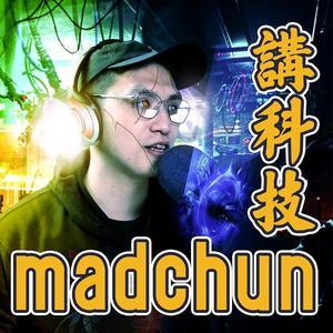 madchun講科技