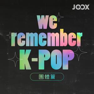 We Remember K-POP: 團體篇
