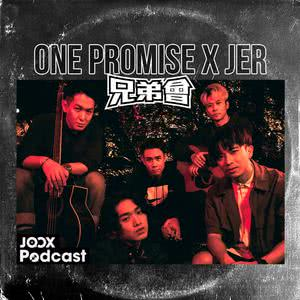 ONE PROMISE x Jer 兄弟會