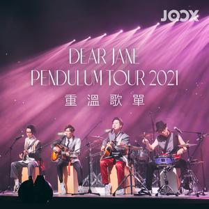 《Dear Jane Pendulum Tour 2021》重溫歌單