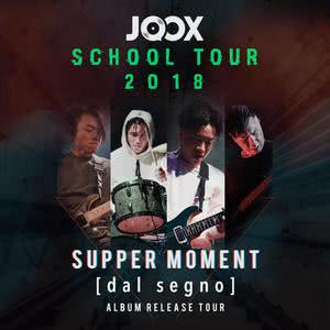 JOOX school tour 2018: Supper Moment《dalsegno》album release tour 2018