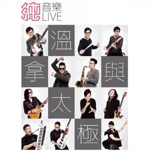 溫拿與太極 《純音樂LIVE》 演唱會2017預習歌單