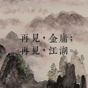 再見,金庸;再見,江湖。