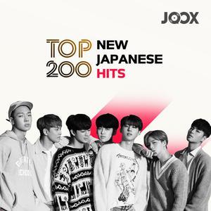 最受歡迎日本新歌