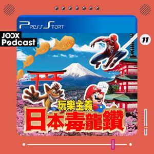 新建歌單 日本毒龍鑽