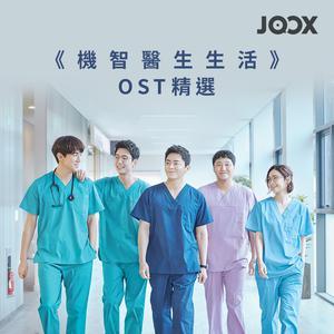 新建歌單 《機智醫生生活》OST 精選