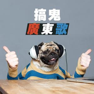 搞鬼廣東歌 2018
